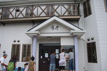 神奈川県葉山にある葉山牛をいただけるお店「角車」の外観