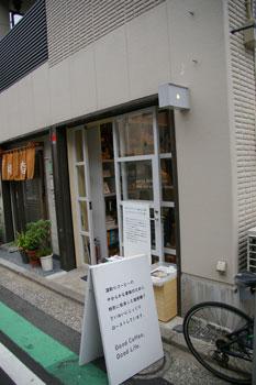 横浜白楽にあるコーヒーショップ「TERA COFFEE」の外観