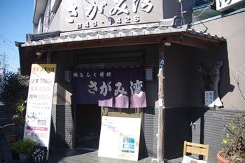 横須賀久里浜にある和食料理屋「さがみ湾」の外観