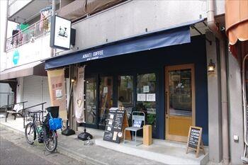 横浜あざみ野のカフェ「アオカチコーヒー アンドロースター」の外観