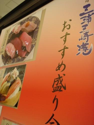 まぐろ問屋三浦三崎港横浜ワールドポーターズ店