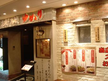 横浜シァルのお好み焼き屋「ゆかり」の入り口