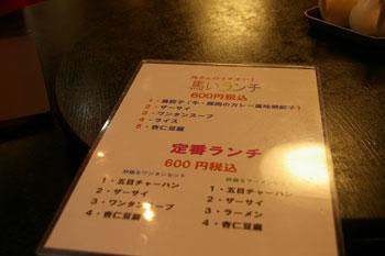 横浜中華街の「馬さんの店 龍仙 市場館」のメニュー
