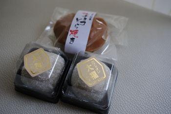 横浜大倉山にある和菓子屋さん「御菓子司 わかば」の和菓子