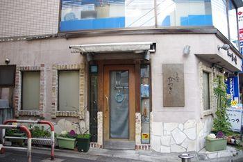 横浜菊名にあるとんかつ屋さん「とんかつ かつき」の外観