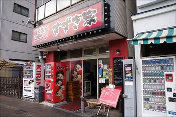 横浜子安にある家系ラーメンのお店「すずき家」の外観