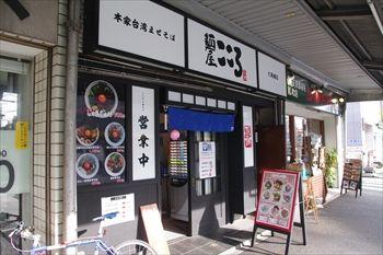 白楽にある台湾まぜそばのお店「麺屋こころ」の外観