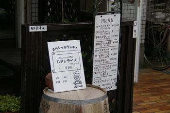 横浜本牧にあるレストラン「おじいちゃんの台所」のメニュー