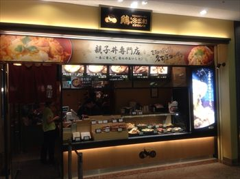 横浜みなとみらいにある親子丼のお店「鶏三和」の外観