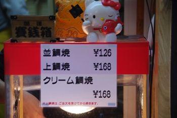 横浜白楽にある鯛焼き屋「鯛焼き 新世界」のメニュー