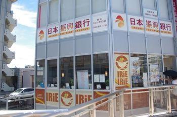 センター北のカレー専門店「IRiE IRiE(アイリーアイリー)」の外観