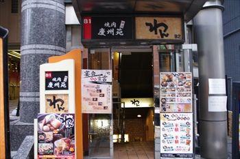 新横浜にある焼肉屋「焼肉 横濱 慶州苑」の外観
