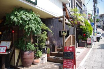 横浜元町の汐汲坂ガーデンにある和食ダイニング「菜彩」の外観