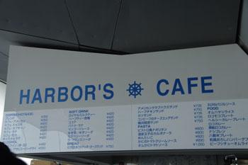 横浜港大さん橋にあるカフェ「ハーバーズカフェ」のメニュー