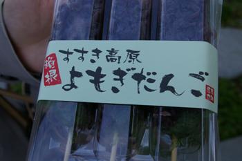 箱根仙石原ススキ草原近くの和菓子屋さんで買ったよもぎだんご