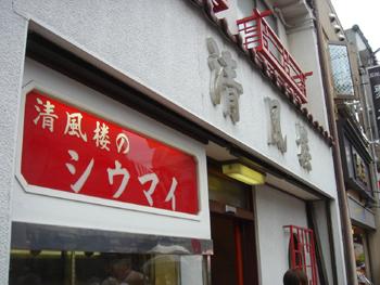 横浜中華街「清風楼」の外観