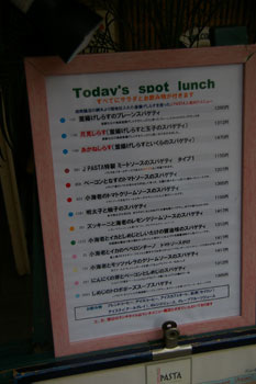 横浜元町のおいしいパスタ屋さん「J PASTA」のメニュー