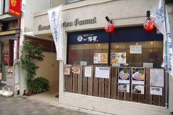 横浜関内にあるラーメン店「濃厚煮干しそば 麺匠 濱星」の外観