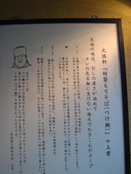 「大勝軒」横浜店