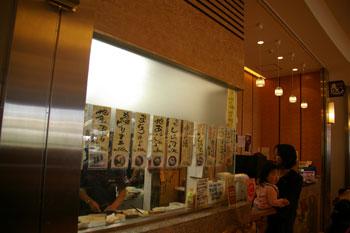ららぽーと横浜のフードコート「FOURSYUN」のえぼし