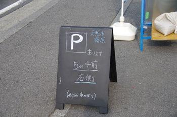 葉山にある天然氷のかき氷のお店「霧原」の駐車場