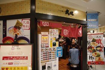 横浜にあるつけ麺専門店「つけ麺や 武双」の外観