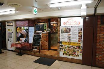 横浜西口にある洋食店「カリオカ」の外観