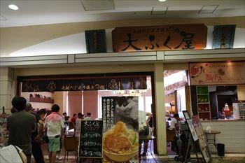 横浜みなとみらいのラーメン店「大ふく屋」の外観
