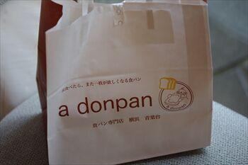 マルイシティ横浜で限定出店中の食パン専門店「ドンパン」の袋
