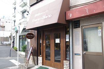 横浜磯子にあるパン屋さん「Franc+Blanc(フランブラン)」の外観