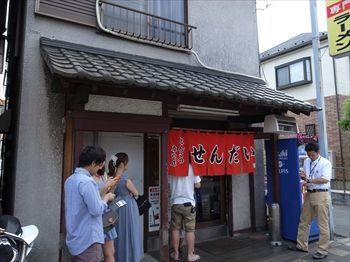 横浜鶴ヶ峰にあるラーメン店「ラーメン家 せんだい」の外観