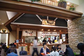 ラゾーナ川崎のラーメン店「ちばき屋」の外観