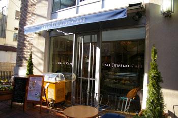 横浜元町の「STAR JEWELRY CAFE(スタージュエリーカフェ)」