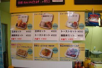 横浜菊名にあるお弁当屋さん「Aya's Kitchen」のメニュー