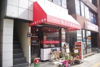横浜大倉山にある中華料理店「餃子の福来」の外観