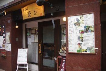 横浜関内にある蕎麦屋「板そば 蒼ひ」の外観