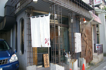 横浜日吉にあるラーメン店「麺場 ハマトラ」の外観