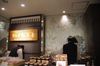 新横浜にある「日影茶屋」の外観
