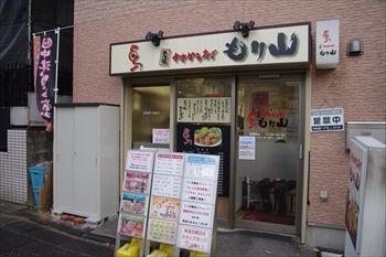 学芸大学駅にある唐揚げ専門店「もり山」の外観