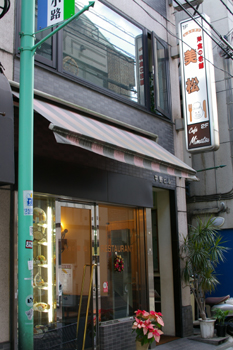 横浜元町にある洋食屋「洋食の美松」の店頭