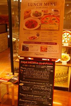 横浜モアーズのレストラン「トラットリア パパミラノ」のメニュー
