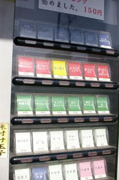 横浜神奈川新町にあるつけ麺店「大勝軒」の券売機