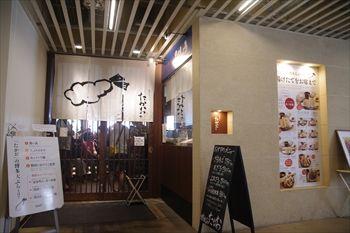 センター南にある天ぷら専門店「たかお」の入り口