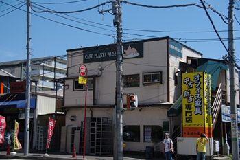 横浜鴨居にあるカフェ「PLANTA ALTA」の外観