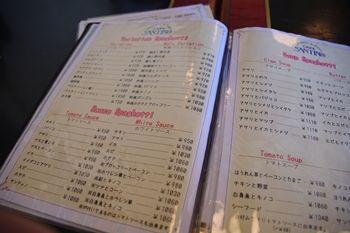 横浜菊名にある生パスタのお店「サンティノ」のメニュー