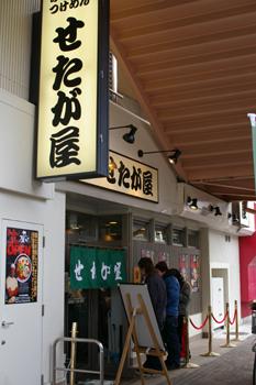 横浜鶴見にオープンしたラーメン店「せたが屋 京急鶴見店」