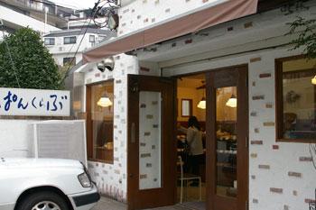 横浜岸根公園のパン屋「ぱんくらぶ」の外観