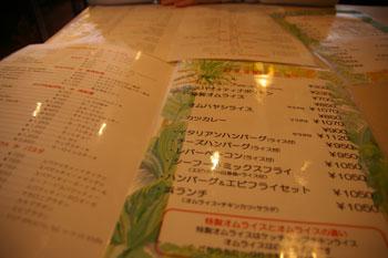 横浜野毛の老舗洋食屋「センターグリル」のメニュー