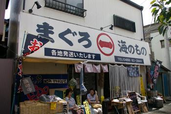 三崎漁港の定食屋「まるいち」