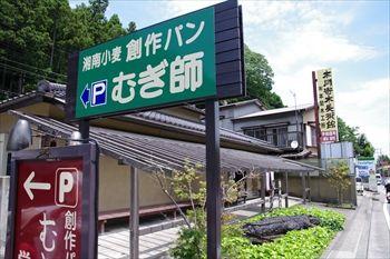 箱根にあるパン屋「足柄麦神 むぎ師」の外観